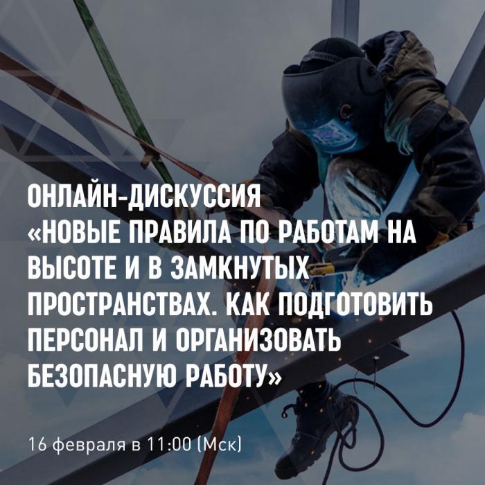 Онлайн-дискуссия «Новые правила по работам на высоте и в замкнутых пространствах. Как подготовить персонал и организовать безопасную работу»