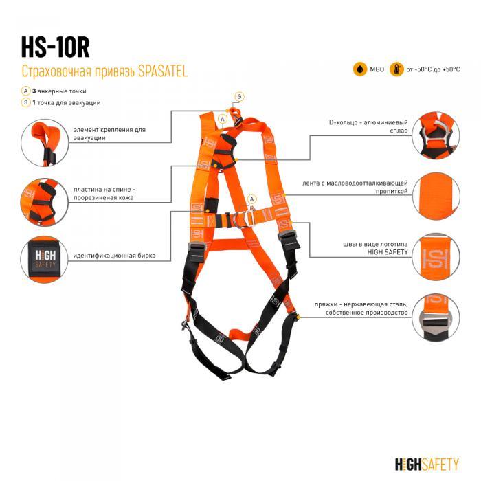 Страховочная привязь SPASATEL HS-10R