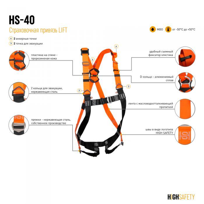 Страховочная привязь LIFT HS-40