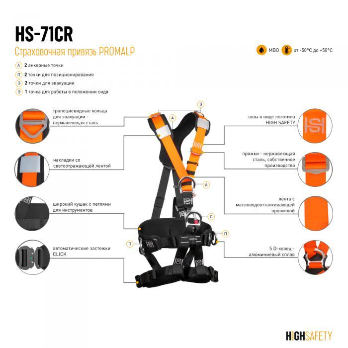 Страховочная привязь PROMALP HS-71CR