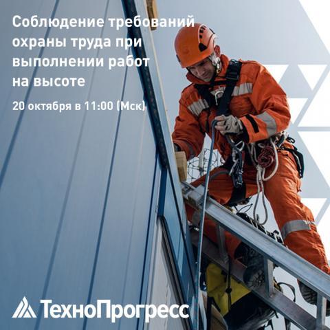 """Онлайн-дискуссия  """"Соблюдение требований охраны труда при выполнении работ на высоте"""""""